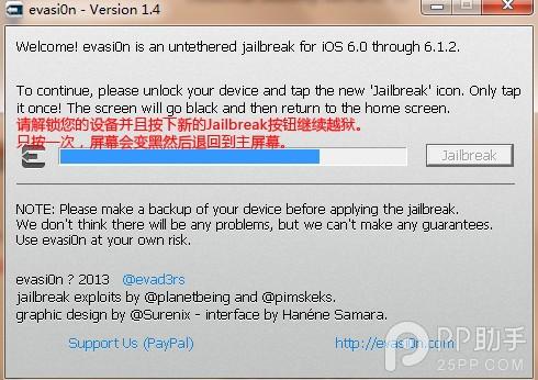 PP越狱助手iOS6.1.2完美越狱教程