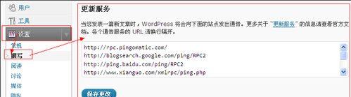 怎样为wordpress独立博客添加百度PING服务