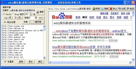 批理注入wdcp服务器/虚拟主机管理系统