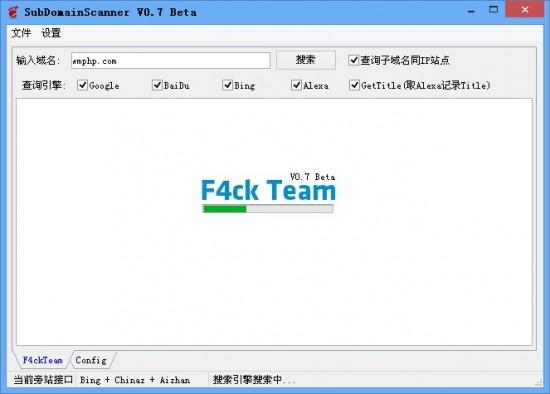 SubDomainScanner收集网站子域名