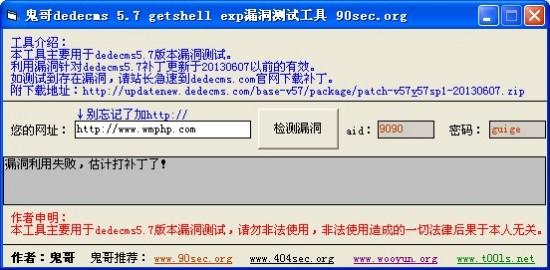 鬼哥dedecms5.7getshell exp漏洞测试工具