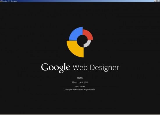 Google Web Designer带给你全新的前端开发体验