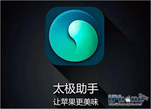 """iOS7越狱""""太极助手""""风波 中国式越狱为何失败"""