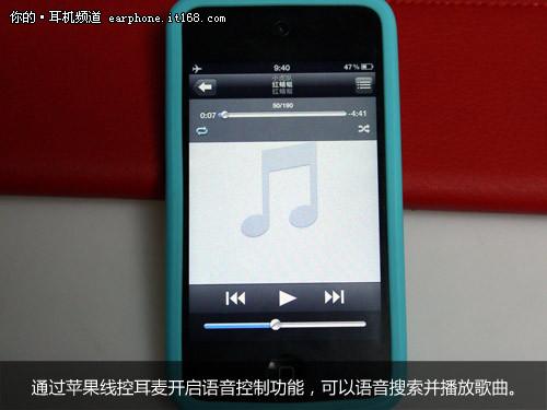 苹果线控耳麦的语音控制功能