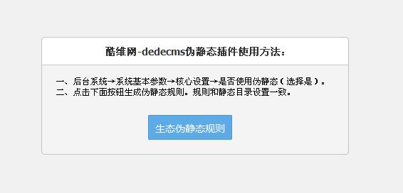 dedecms伪静态自动生成插件