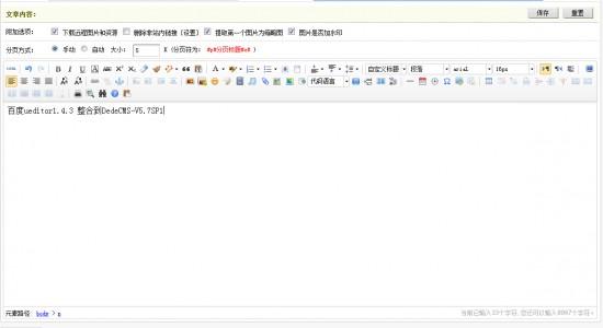 ueditor1.4.3