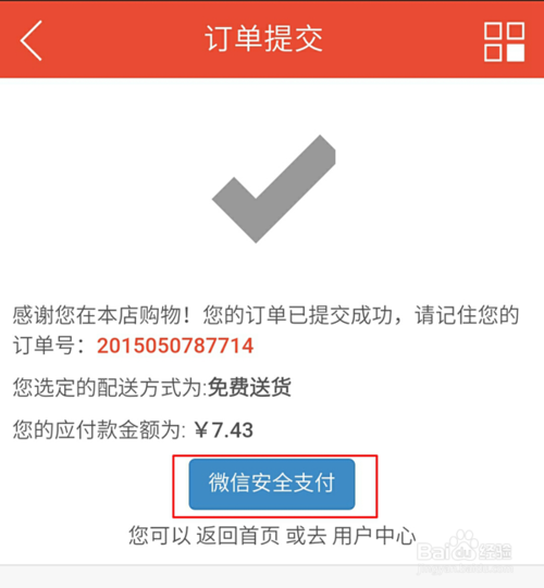 EcTouch中安装微信支付插件(js含代码包已测试)