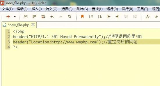 PHP 301重定向
