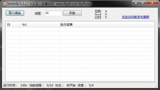 Metinfo 5.3.17 SQL注入批量检测