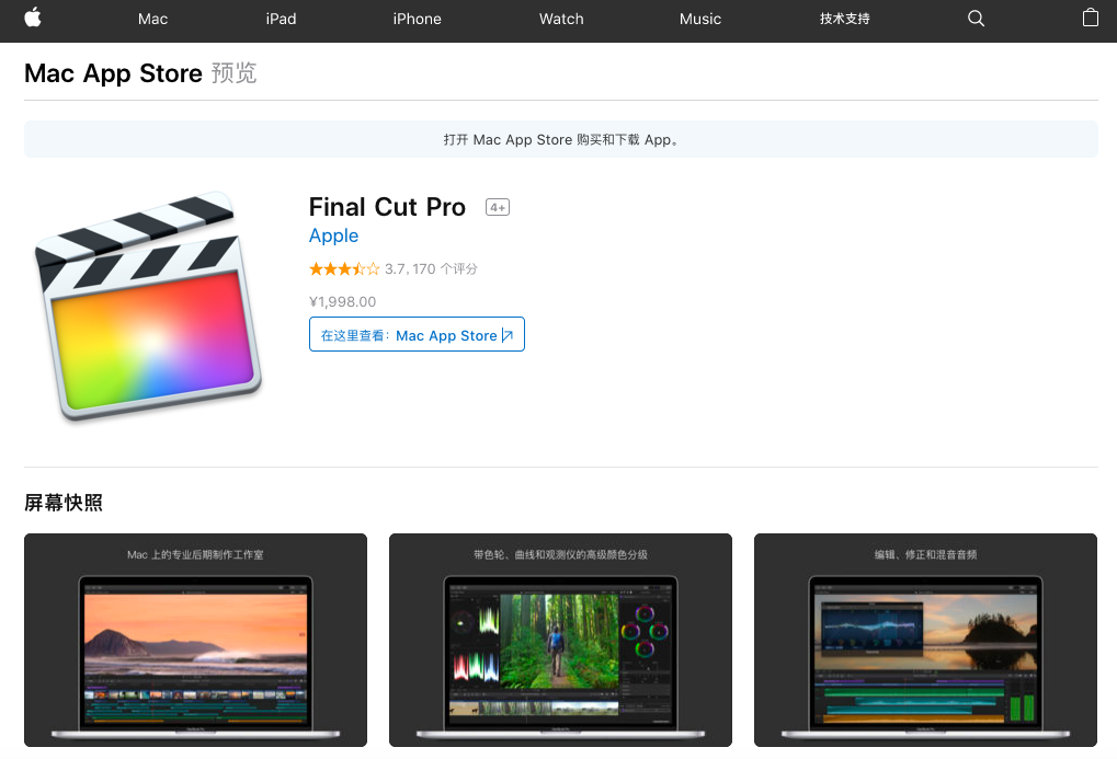 final cut pro for mac下载