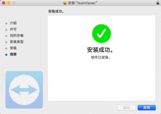 TeamViewer 13 for mac