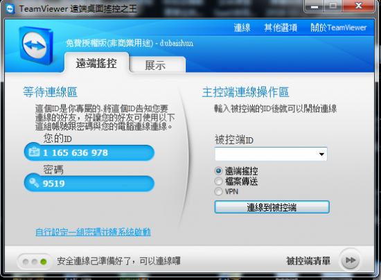 TeamViewer6搭配14远程协助