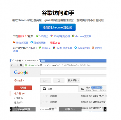 打开google.com方法