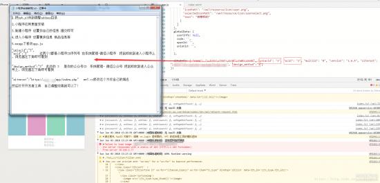 微擎小程序前端的基本配置