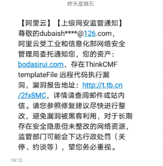 ThinkCMF templateFile 远程代码执行漏洞